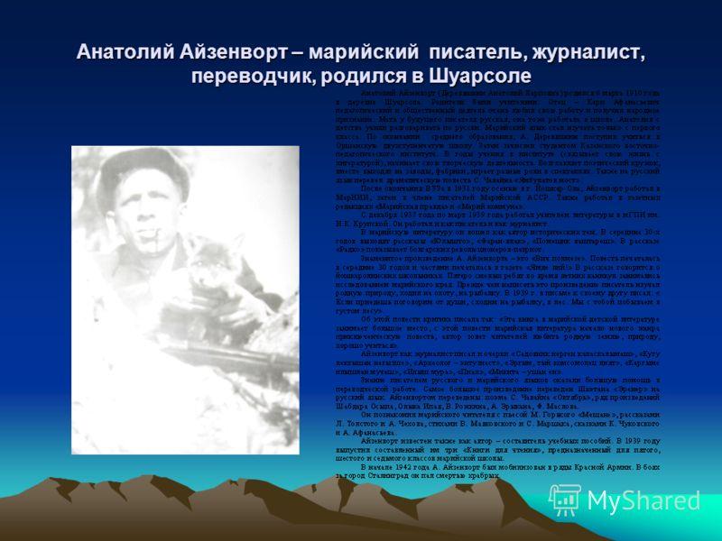 Анатолий Айзенворт – марийский писатель, журналист, переводчик, родился в Шуарсоле