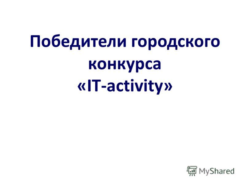 Победители городского конкурса «IT-activity»