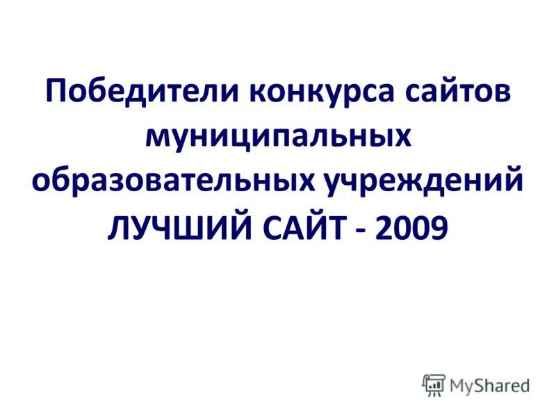 Победители конкурса сайтов муниципальных образовательных учреждений ЛУЧШИЙ САЙТ - 2009