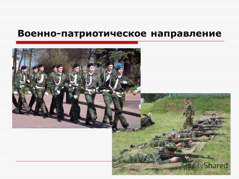 Военно-патриотическое направление