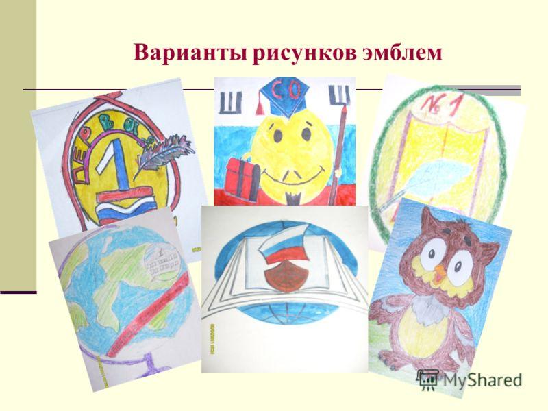 Варианты рисунков эмблем