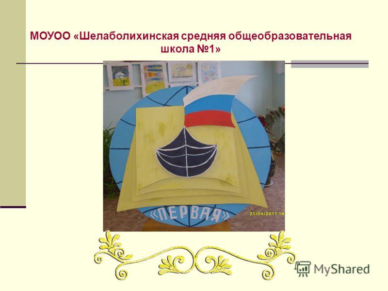 МОУОО «Шелаболихинская средняя общеобразовательная школа 1»