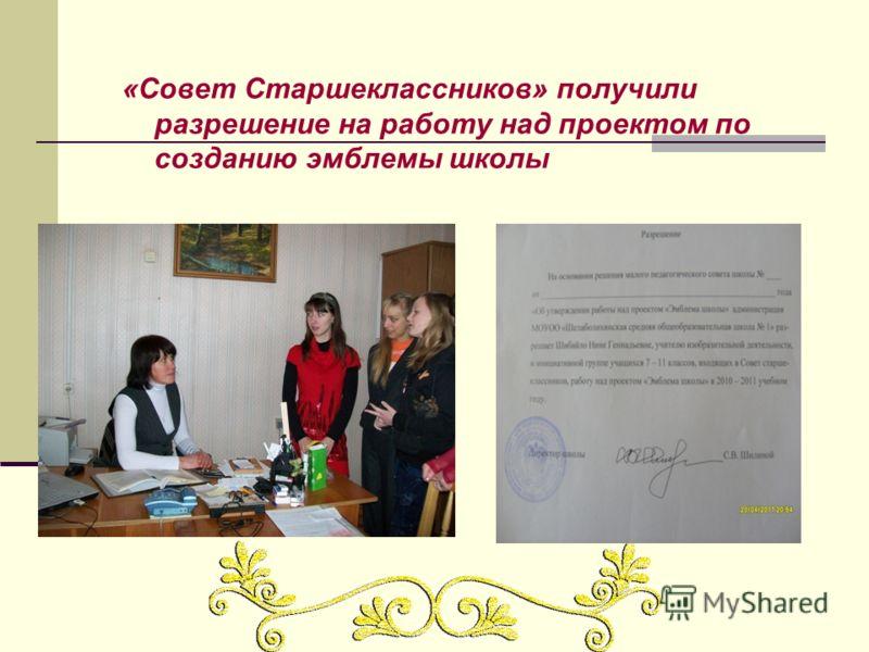 «Совет Старшеклассников» получили разрешение на работу над проектом по созданию эмблемы школы