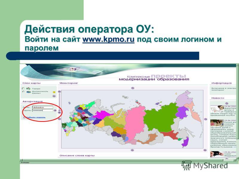 Действия оператора ОУ: Войти на сайт www.kpmo.ru под своим логином и паролем www.kpmo.ruwww.kpmo.ru