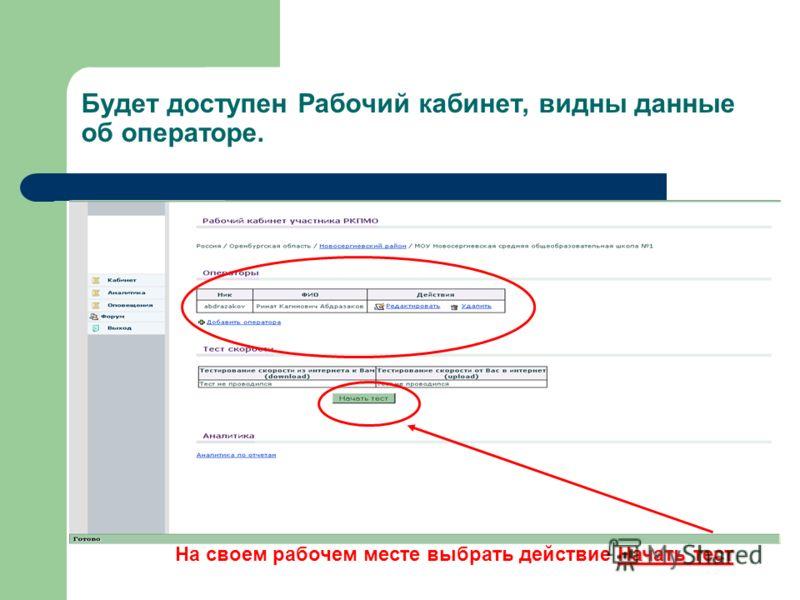 Будет доступен Рабочий кабинет, видны данные об операторе. Начать тест На своем рабочем месте выбрать действие Начать тест