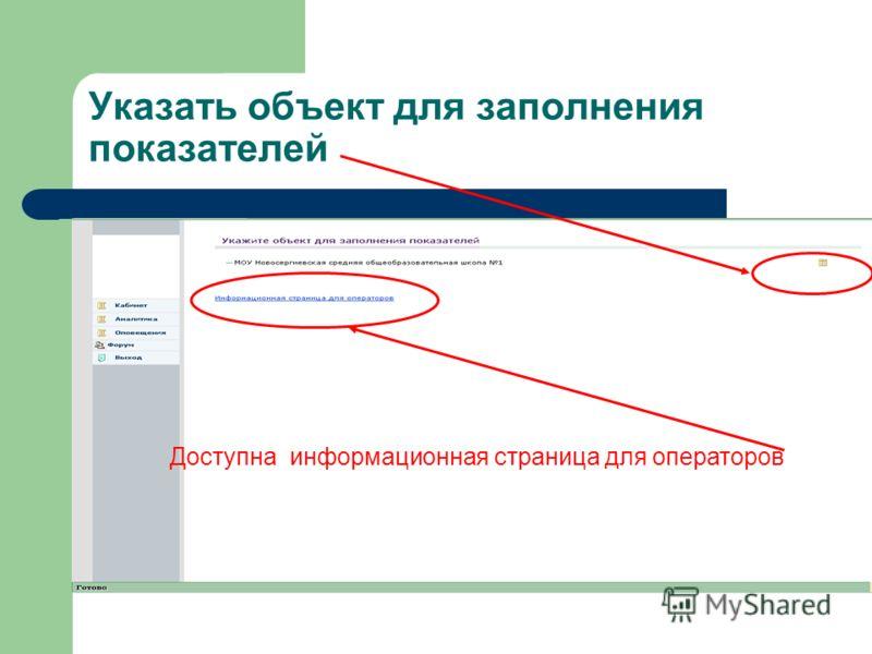Указать объект для заполнения показателей Доступна информационная страница для операторов