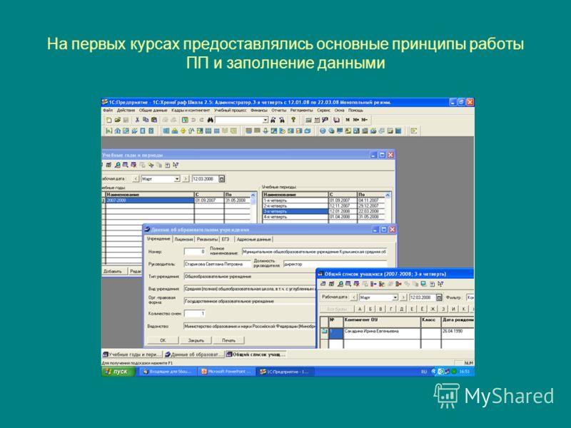 На первых курсах предоставлялись основные принципы работы ПП и заполнение данными