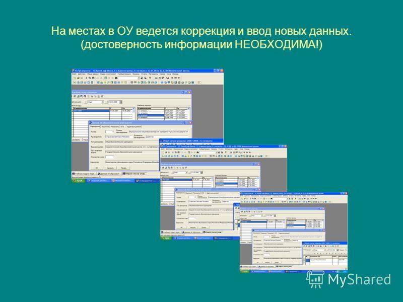 На местах в ОУ ведется коррекция и ввод новых данных. (достоверность информации НЕОБХОДИМА!)