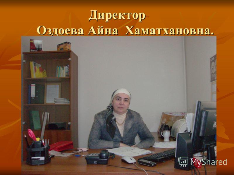 Директор Оздоева Айна Хаматхановна.