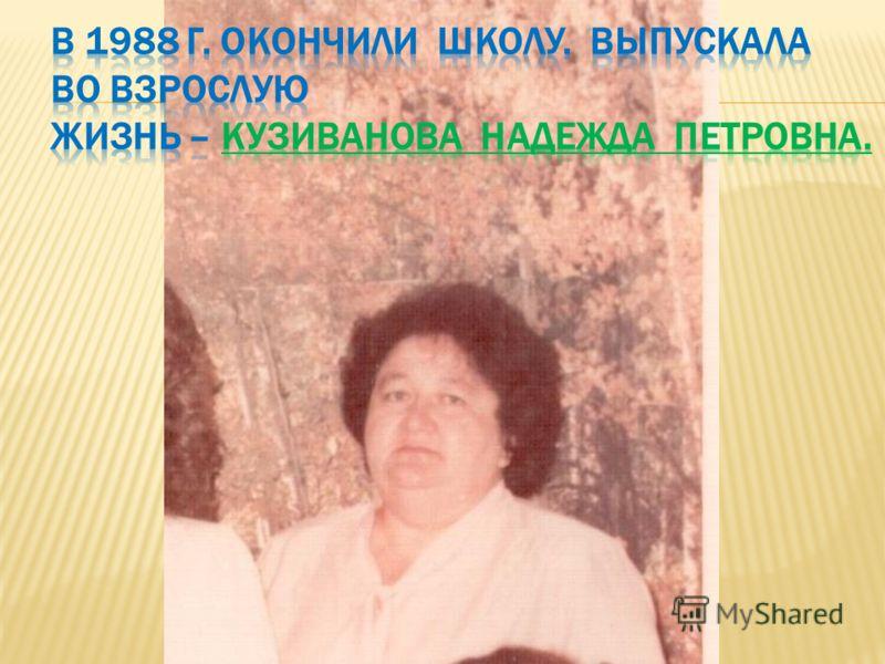 В 1978 году школа приняла первоклассников, их первой учительницей была Гаврюшина Нина Степановна.
