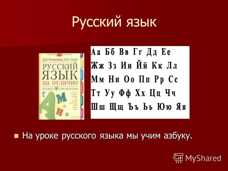 Русский язык На урокe русского языкa мы учим азбуку. На урокe русского языкa мы учим азбуку.