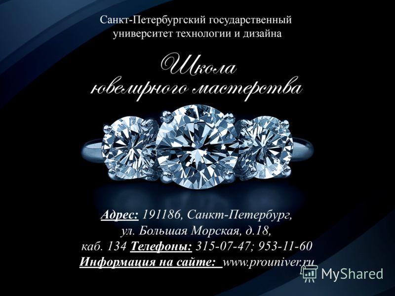 Адрес: 191186, Санкт-Петербург, ул. Большая Морская, д.18, каб. 134 Телефоны: 315-07-47; 953-11-60 Информация на сайте: www.prouniver.ru