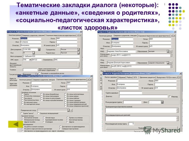Тематические закладки диалога (некоторые): «анкетные данные», «сведения о родителях», «социально-педагогическая характеристика», «листок здоровья»
