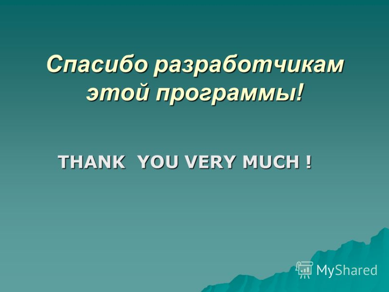 Спасибо разработчикам этой программы! THANK YOU VERY MUCH !