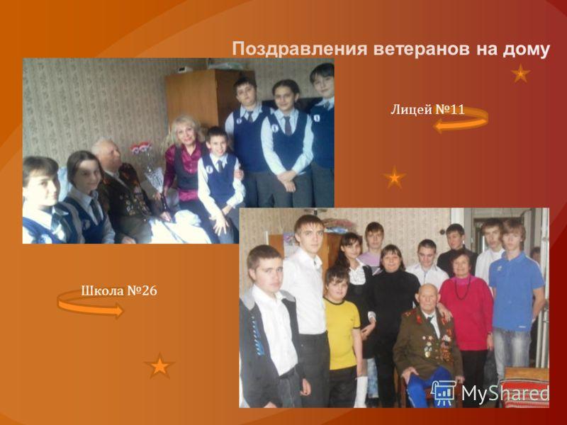 Школа 26 Лицей 11