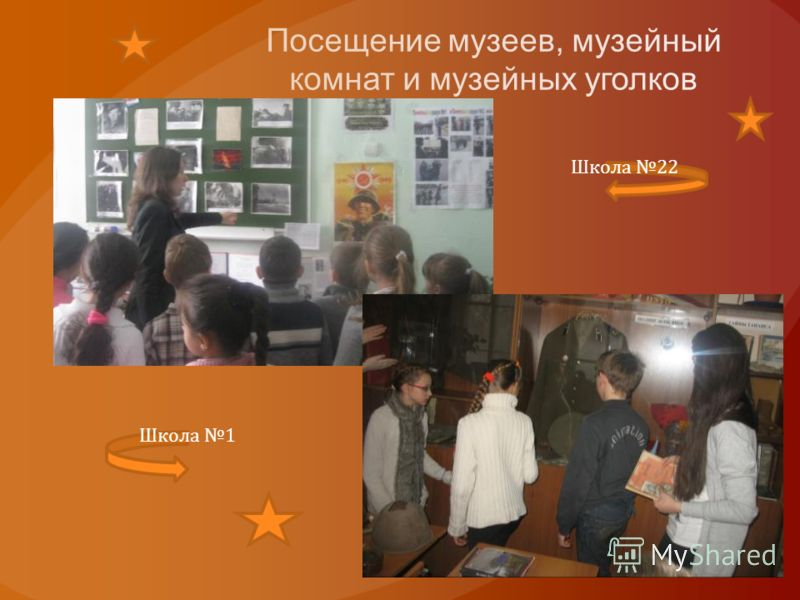 Школа 1 Школа 22