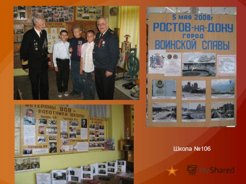 м Школа 106
