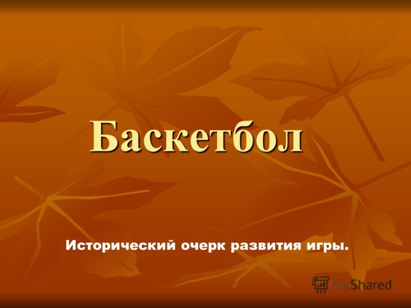 Баскетбол Исторический очерк развития игры.