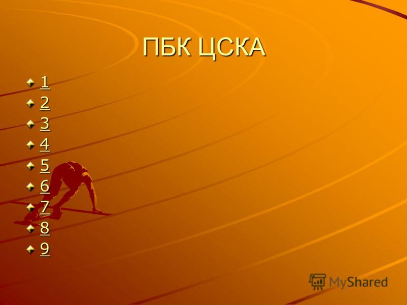 ПБК ЦСКА 112233445566778899112233445566778899