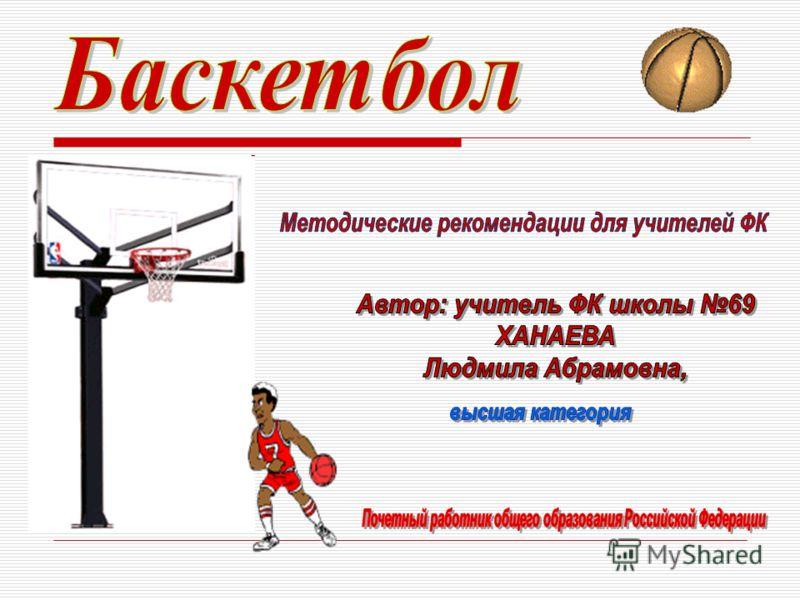 "элементам баскетбола.""."