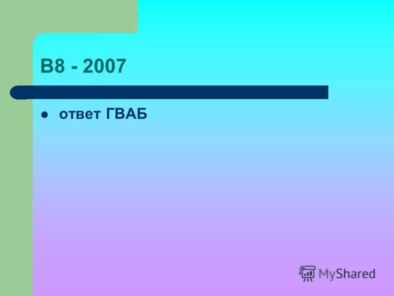 В8 - 2007 ответ ГВАБ