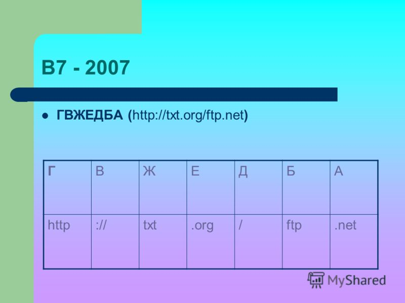 В7 - 2007 ГВЖЕДБА (http://txt.org/ftp.net) ГВЖЕДБА http://txt.org/ftp.net