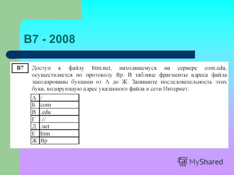 B7 - 2008
