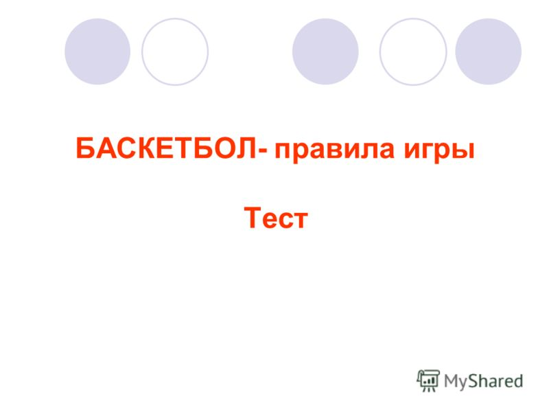 БАСКЕТБОЛ- правила игры Тест