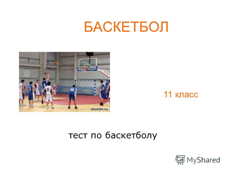 БАСКЕТБОЛ тест по баскетболу 11 класс