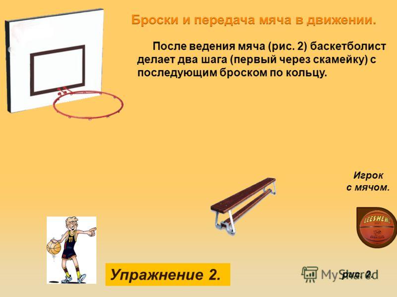 рис. 2. Упражнение 2. После ведения мяча (рис. 2) баскетболист делает два шага (первый через скамейку) с последующим броском по кольцу. Игрок с мячом.