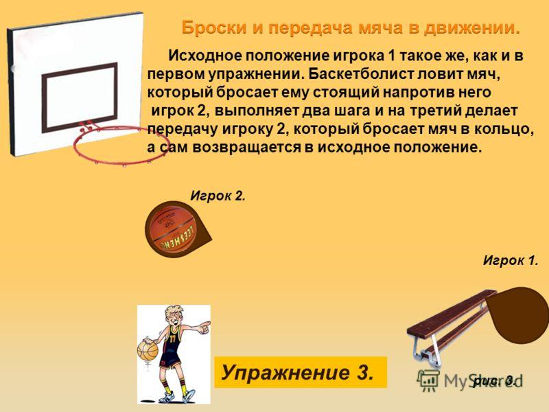 рис. 3. Упражнение 3. Исходное положение игрока 1 такое же, как и в первом упражнении. Баскетболист ловит мяч, который бросает ему стоящий напротив него игрок 2, выполняет два шага и на третий делает передачу игроку 2, который бросает мяч в кольцо, а