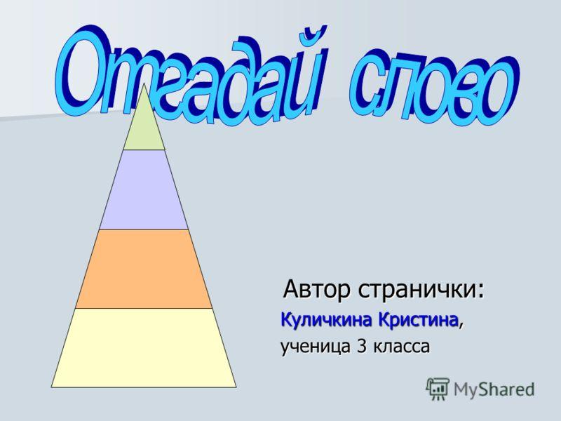 Автор странички: Автор странички: Куличкина Кристина, Куличкина Кристина, ученица 3 класса ученица 3 класса