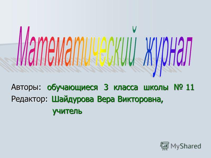 Авторы: обучающиеся 3 класса школы 11 Редактор: Шайдурова Вера Викторовна, учитель