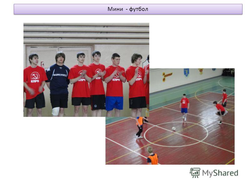 Мини - футбол