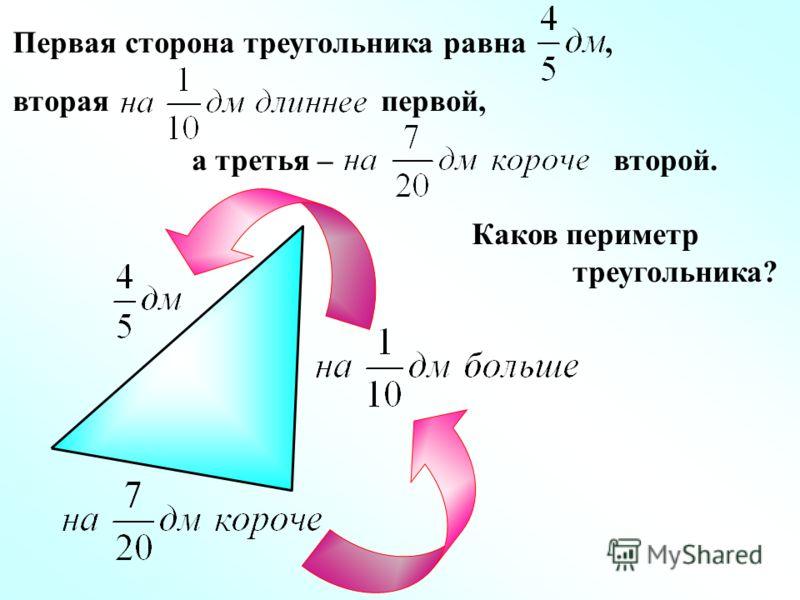 Первая сторона треугольника равна, вторая первой, а третья – второй. Каков периметр треугольника?