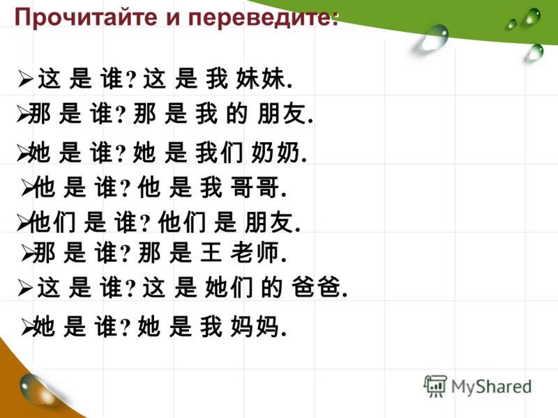 Прочитайте и переведите: ?.