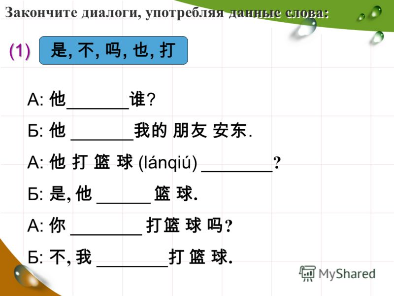 Закончите диалоги, употребляя данные слова:,,,, (1) A: _______ ? Б: _______. А: (lánqiú) ________? Б:, ______. A: ________ ? Б:, ________.