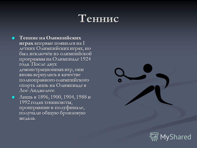 Теннис Теннис на Олимпийских играх впервые появился на I летних Олимпийских играх, но был исключён из олимпийской программы на Олимпиаде 1924 года. После двух демонстрационных игр, они вновь вернулись в качестве полноправного олимпийского спорта лишь