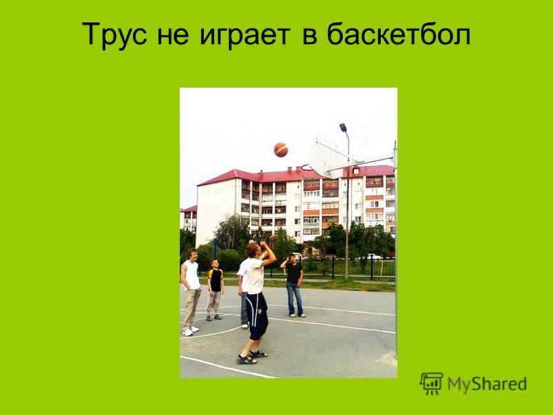 Трус не играет в баскетбол