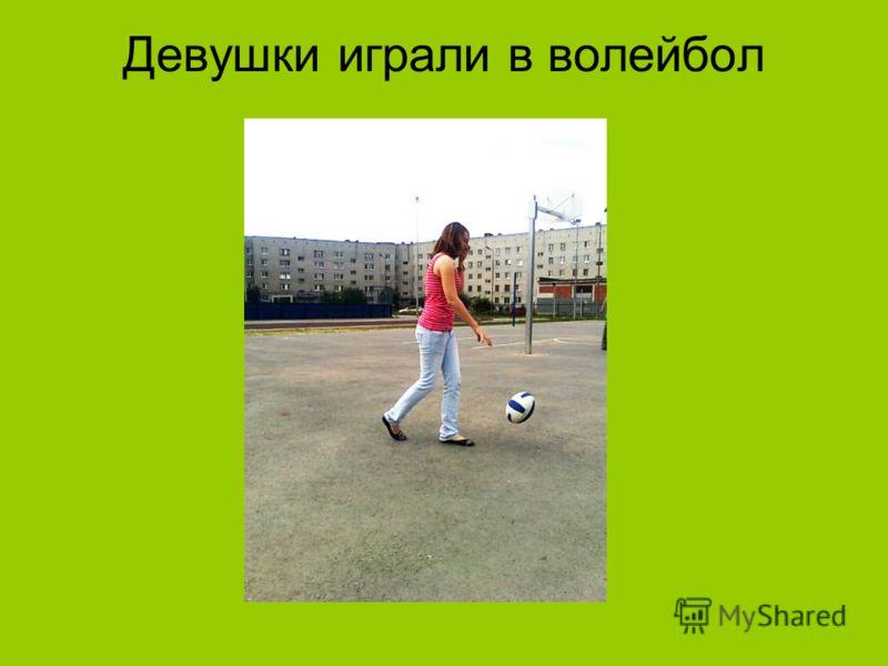 Девушки играли в волейбол