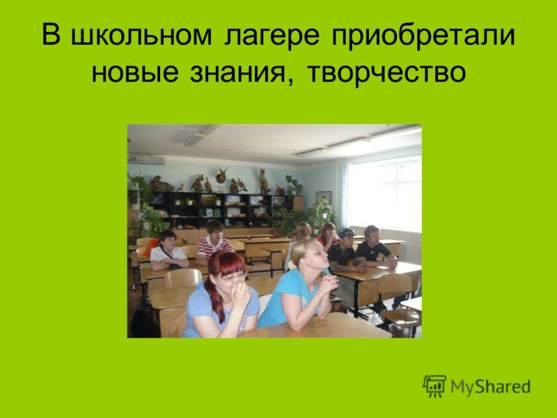 В школьном лагере приобретали новые знания, творчество