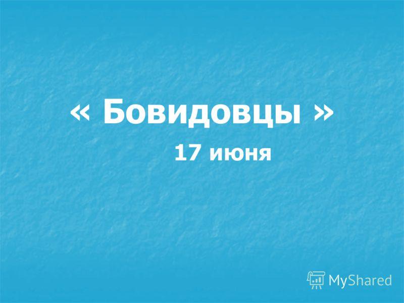« Бовидовцы » 17 июня