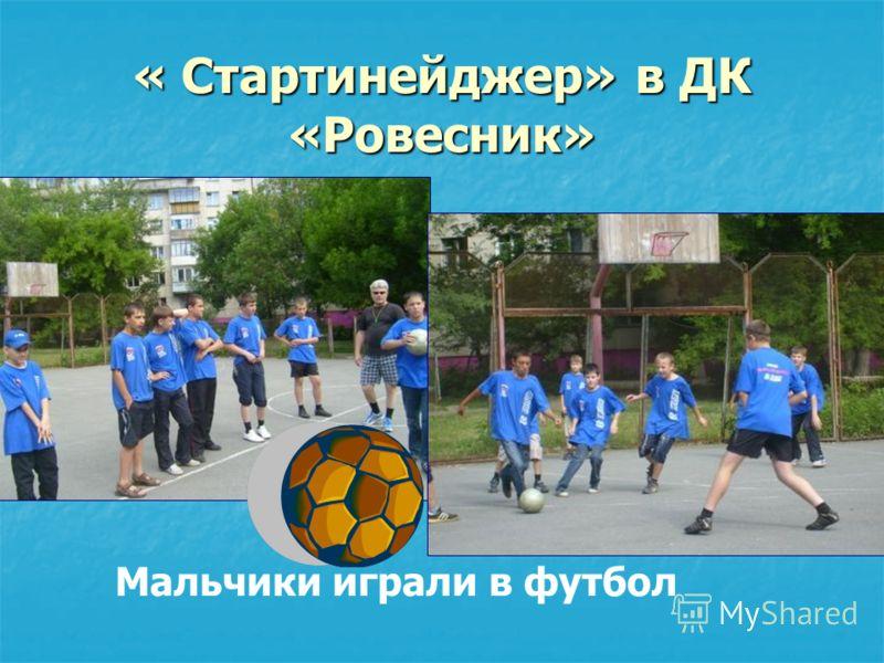 « Стартинейджер» в ДК «Ровесник» Мальчики играли в футбол