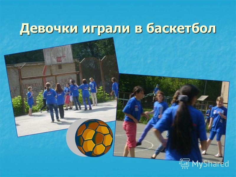 Девочки играли в баскетбол