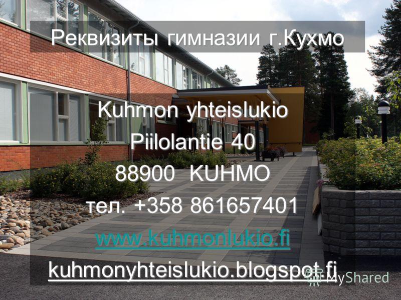 Реквизиты гимназии г.Кухмо Kuhmon yhteislukio Piilolantie 40 88900 KUHMO тел. +358 861657401 www.kuhmonlukio.fi kuhmonyhteislukio.blogspot.fi