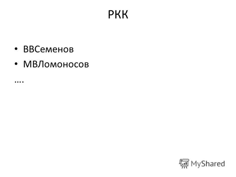 РКК ВВСеменов МВЛомоносов ….