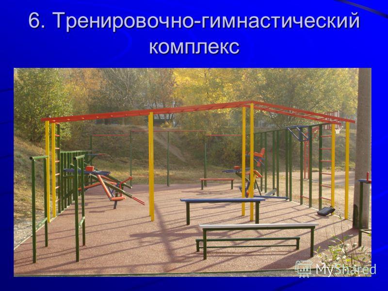 6. Тренировочно-гимнастический комплекс
