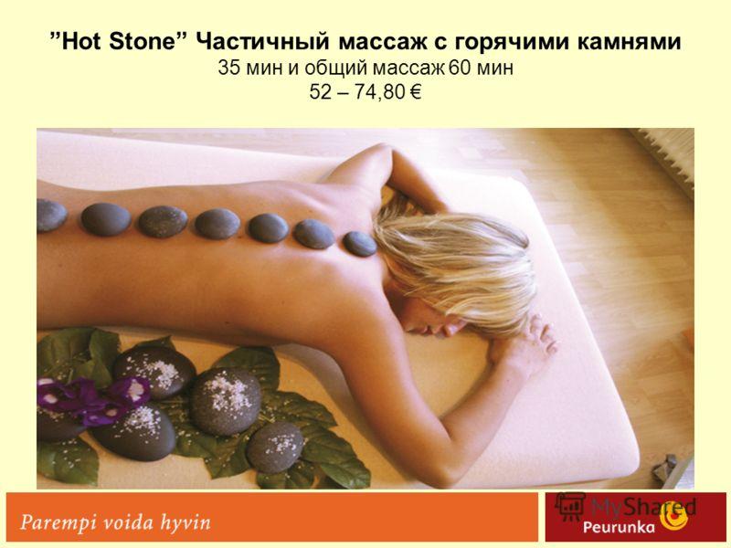 Hot Stone Частичный массаж с горячими камнями 35 мин и общий массаж 60 мин 52 – 74,80