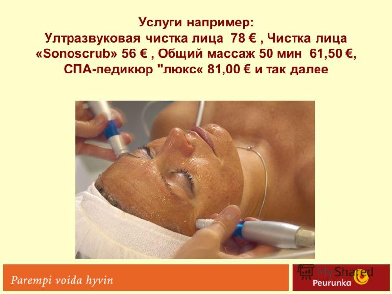Услуги например: Ултразвуковая чистка лица 78, Чистка лица «Sonoscrub» 56, Общий массаж 50 мин 61,50, СПА-педикюр люкс« 81,00 и так далее