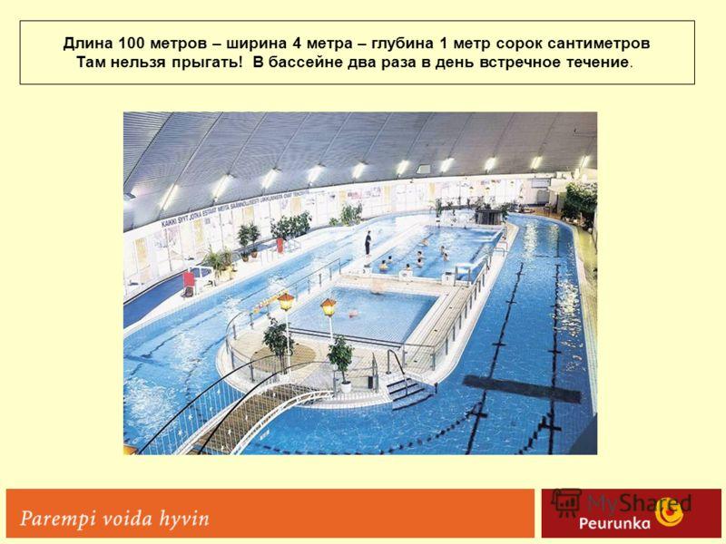 Длина 100 метров – ширина 4 метра – глубина 1 метр сорок сантиметров Там нельзя прыгать! В бассейне два раза в день встречное течение.